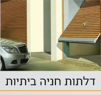 דלתות חניה ביתיות